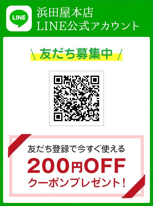 浜田屋本店LINE公式アカウント
