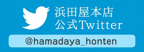 浜田屋本店公式Twitter