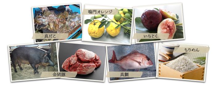 淡路島の食材
