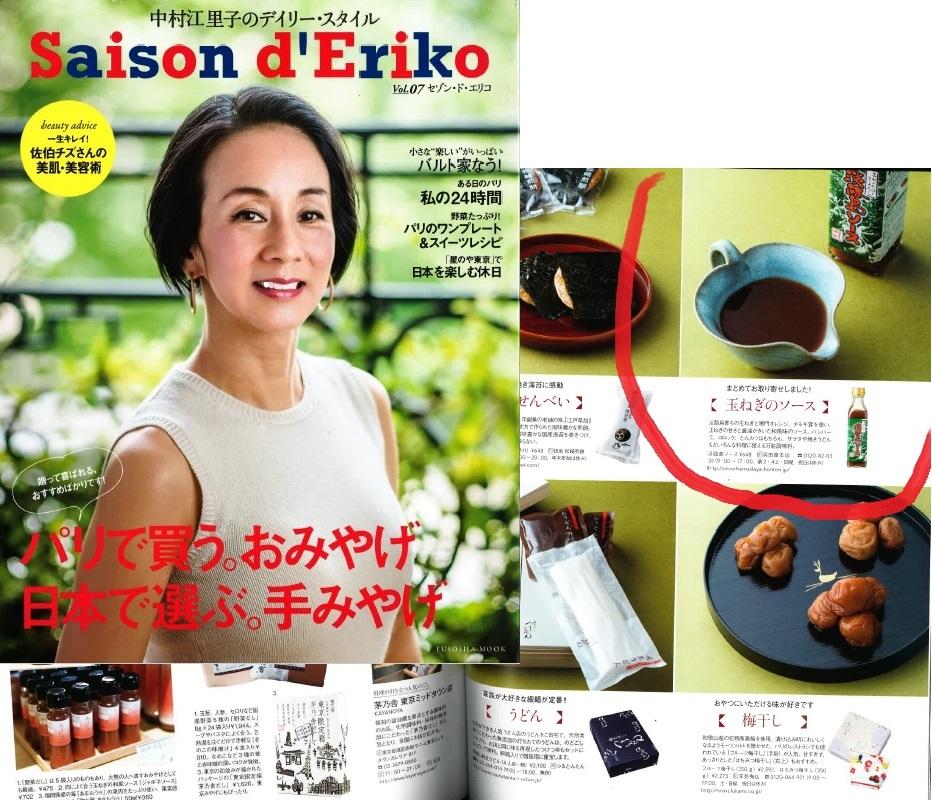 【メディア】中村江里子さんおすすめのお土産に選ばれました!