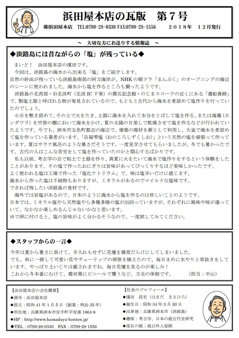 浜田屋本店の瓦版 第7号